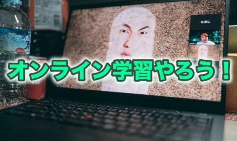 社会人こそオンライン学習やるべき理由【オススメ習得スキルは?】