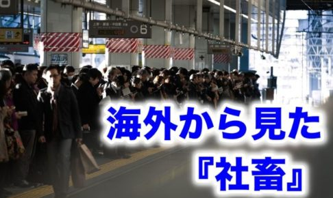海外メディアが語る「日本の社畜社会の問題」が的確すぎた件