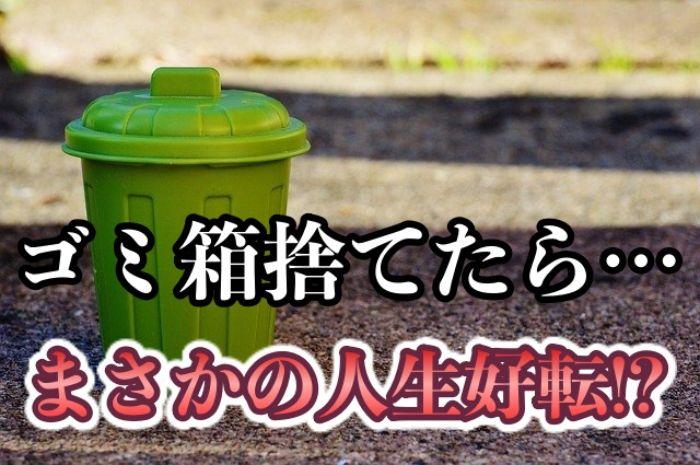 人生を良くするには、【ゴミ箱を捨てる】ことが必要だった!?