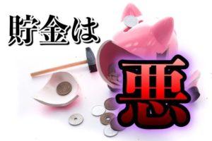 【貯金は悪】安心どころか、むしろギャンブルとおなじ性質