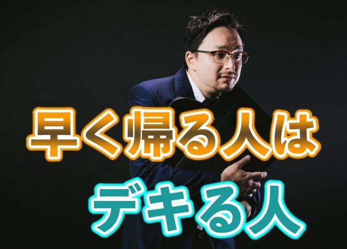 「早く帰る人=仕事のデキる人」という認識にならない遅れた日本