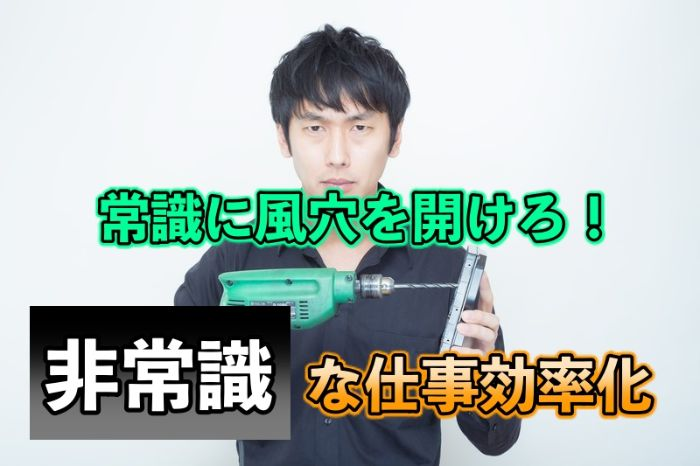 """非常識な仕事効率化【5つの""""やらない""""覚悟とは?】"""