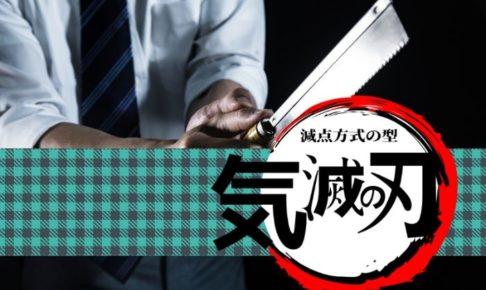 【減点方式】が日本のサラリーマンを腐らせる