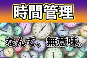 「時間管理」なんてただの詰め込み【やめるかサボれ!】