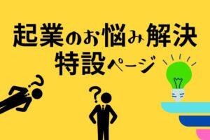 サラリーマンの起業への不安・お悩みを9割解決!(←目標)