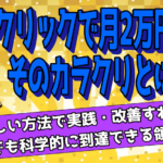 ブログで月2万円稼ぐために必要なのは、たったの20クリック!