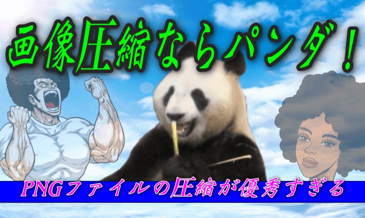 【ブログの画像圧縮】おすすめはパンダが笹食うあのツール