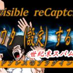 【無料スパム対策の決定版】Invisible reCaptcha【Google公式で安心】