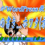 【21年最新】WordPressブログでの記事の書き方・操作方法