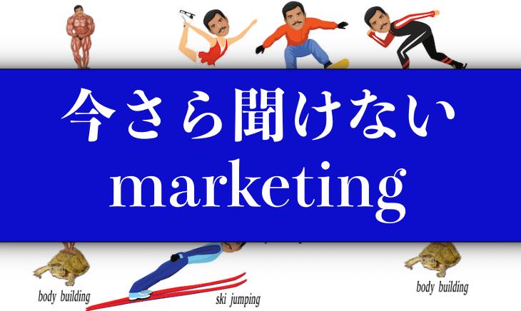 【今さら聞けないマーケティング】定義を3分で簡潔に解説!