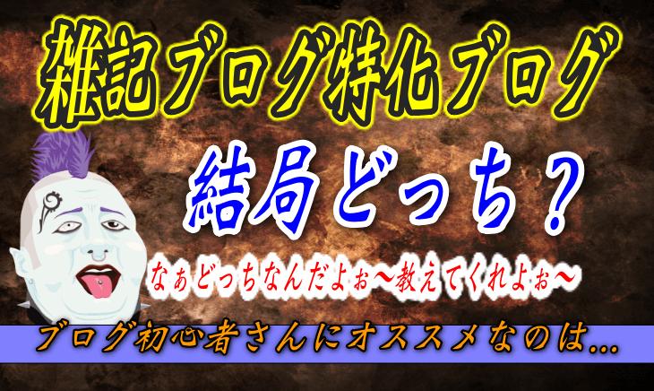 雑記ブログと特化ブログどっち論→ガッツリ稼ぐなら特化だが?!