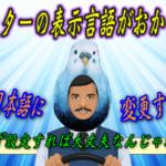 PC版ツイッターの表示言語を英語から日本語に変更する方法