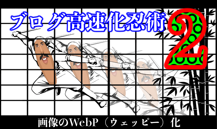 ブログ高速化奥義【画像のWebP変換:Googleお勧めの圧縮方法】