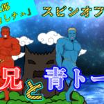 知られざる鬼たちの物語 〜赤兄と青トート〜